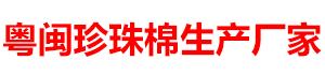 佛山珍珠棉厂家-门窗护边珍珠棉 LED灯管专用珍珠棉圆管防撞碎包装材料
